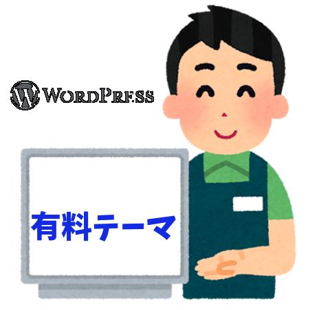 WordPress(ワードプレス)有料テーマ