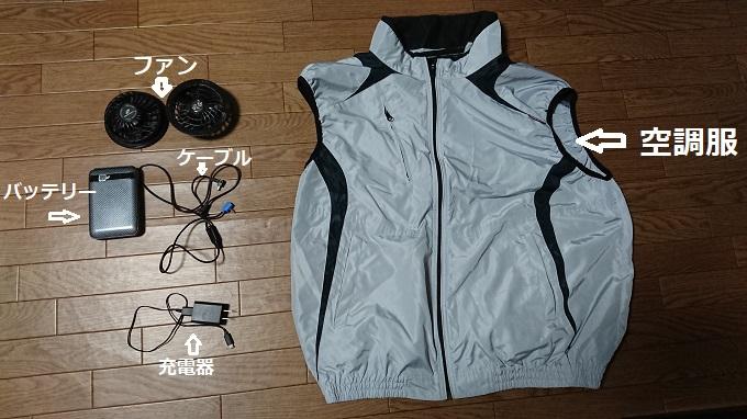 空調服セット一式